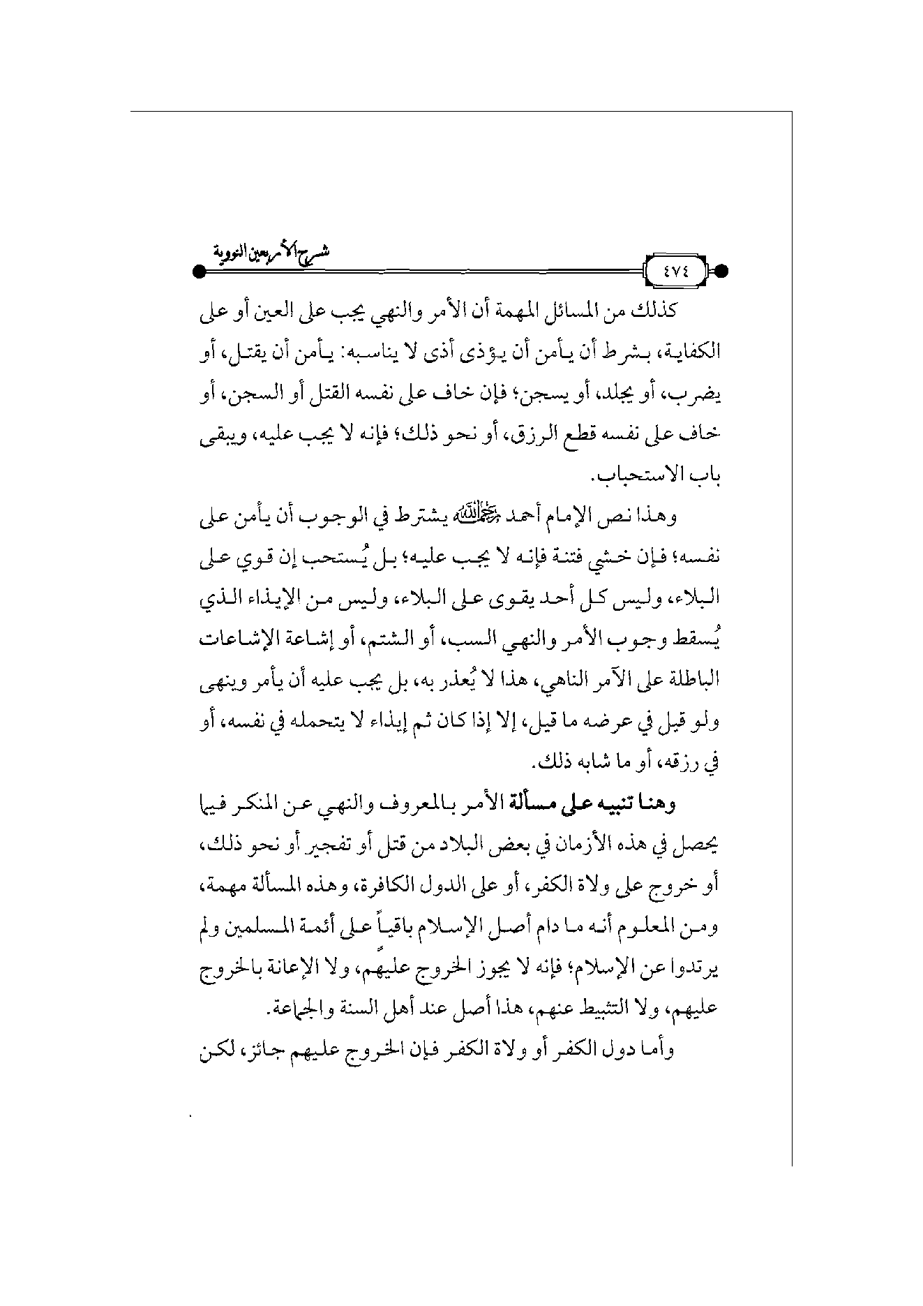 Page 475