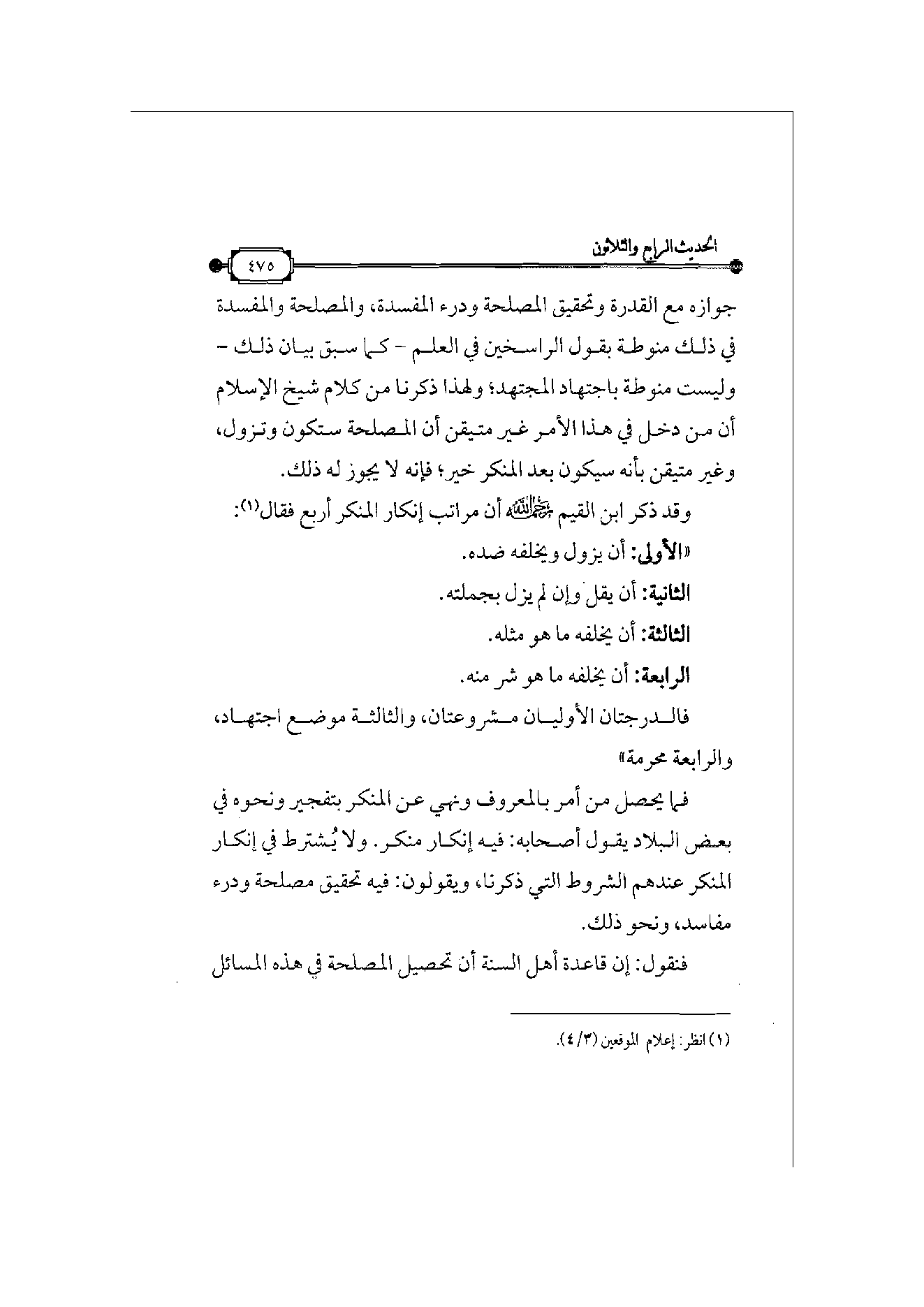Page 476