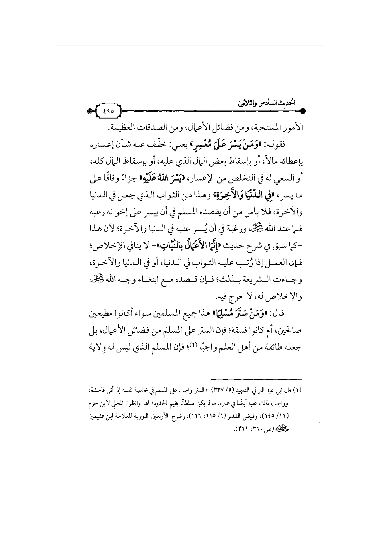 Page 496