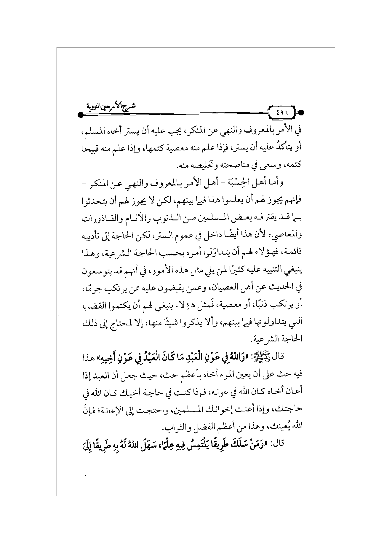 Page 497