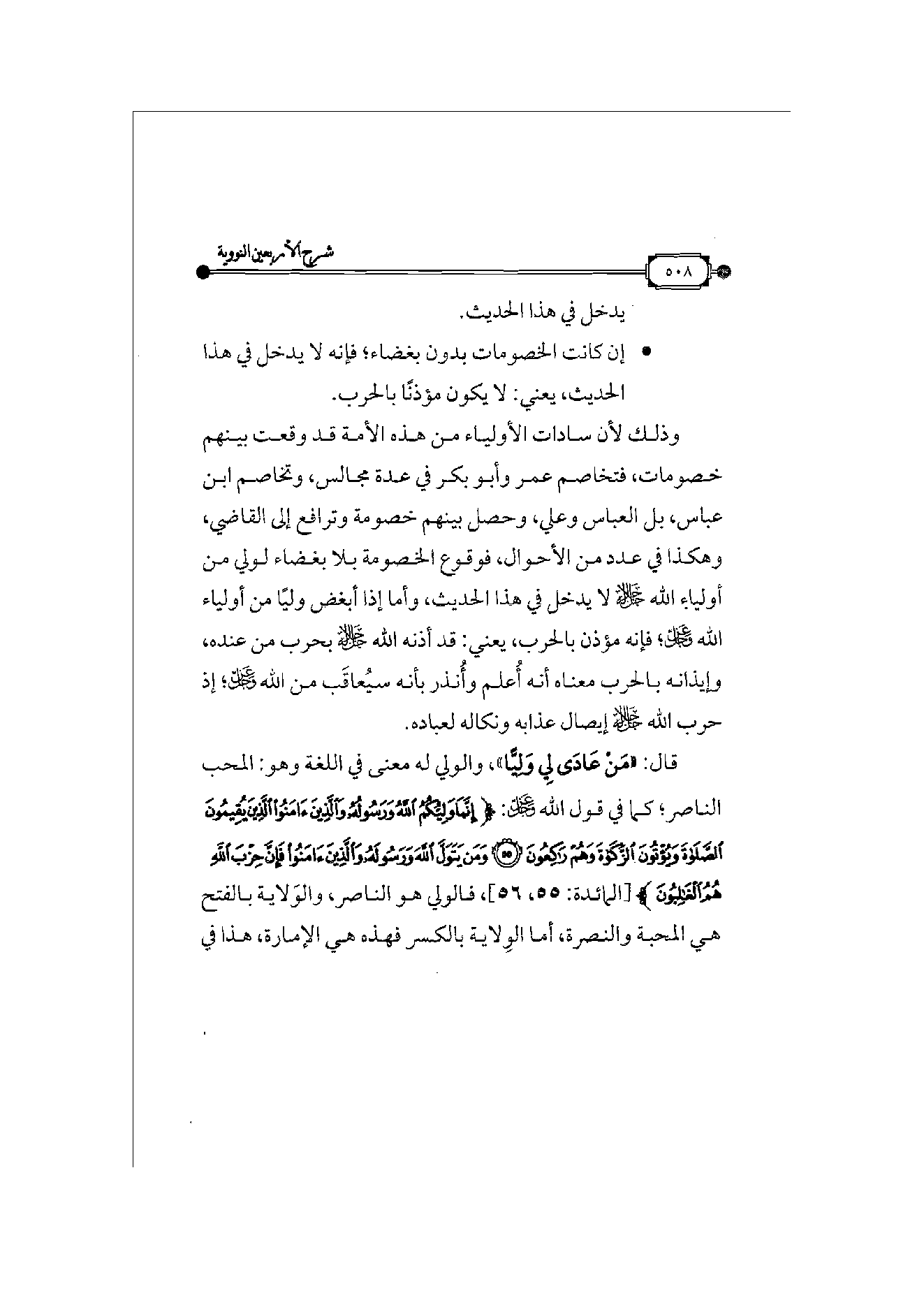 Page 509
