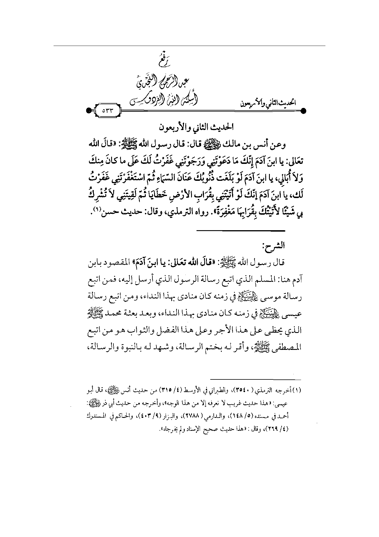Page 534