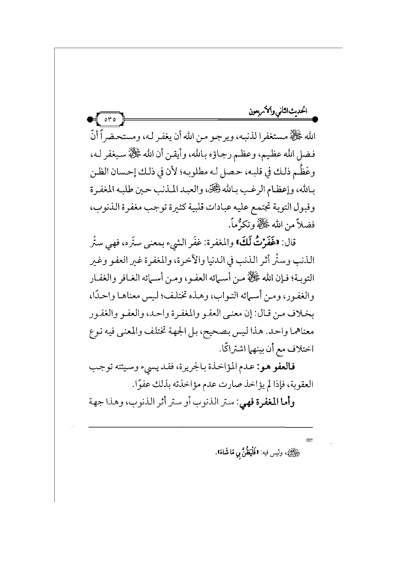 Page 536