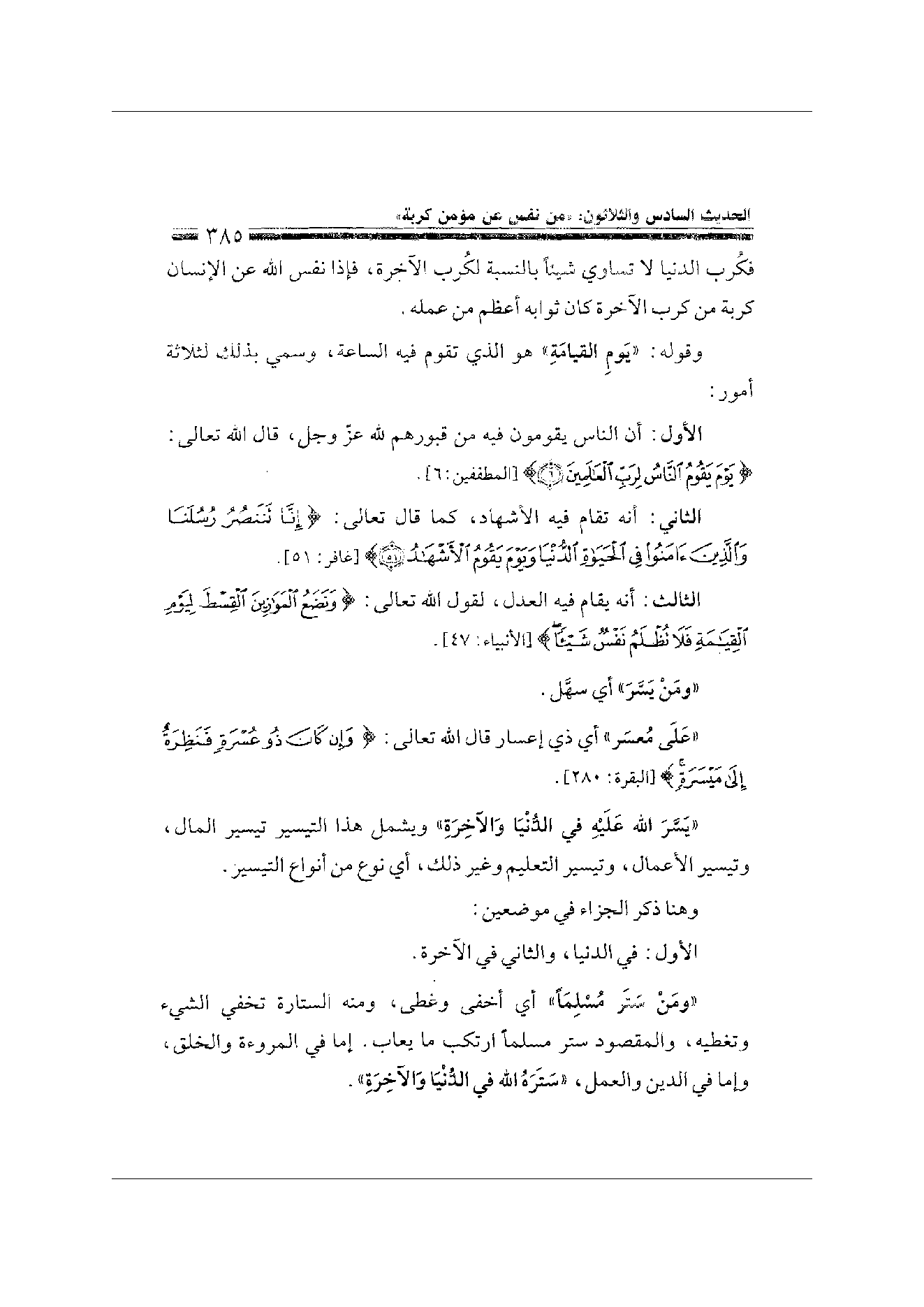 Page 385