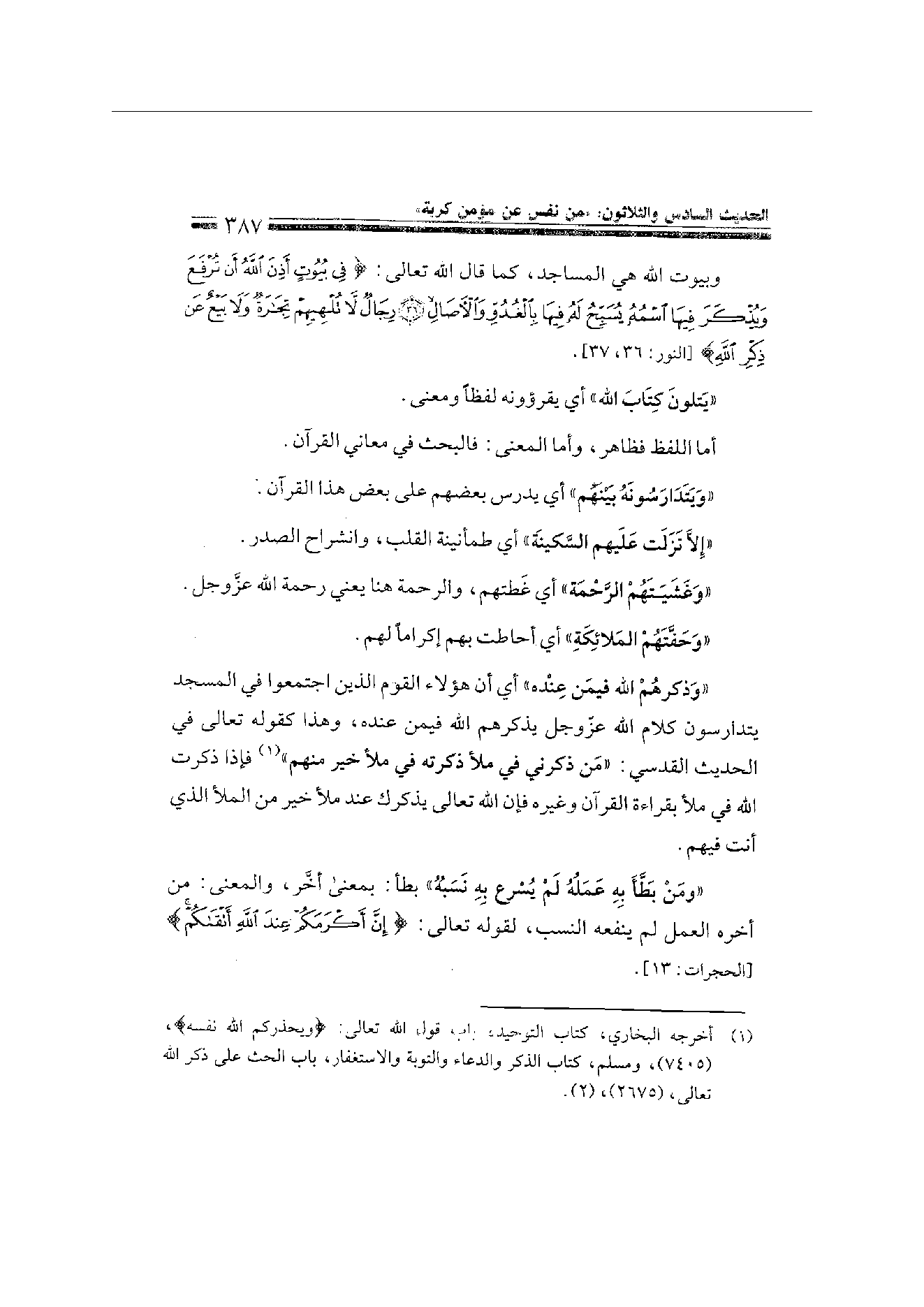 Page 387