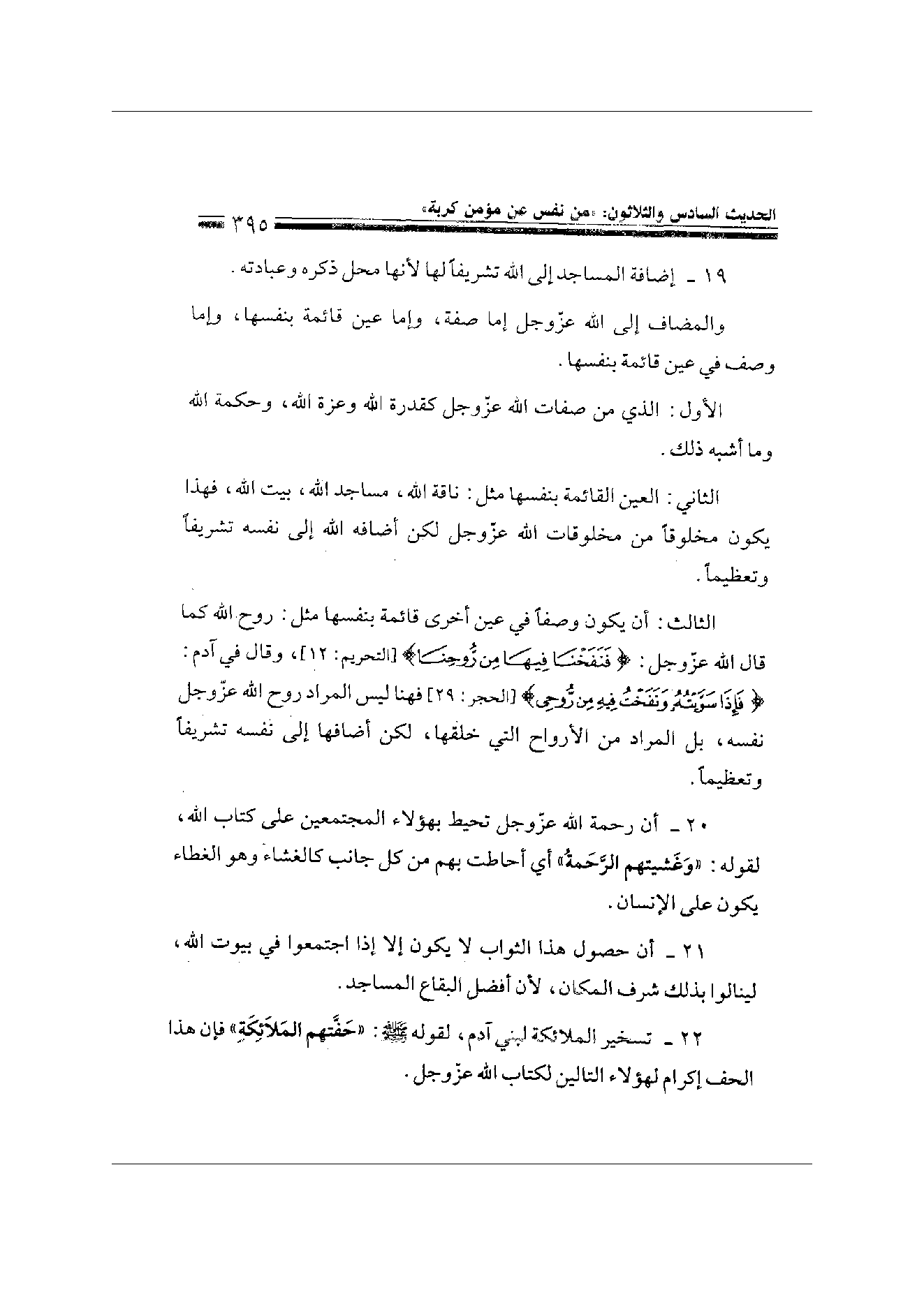 Page 395