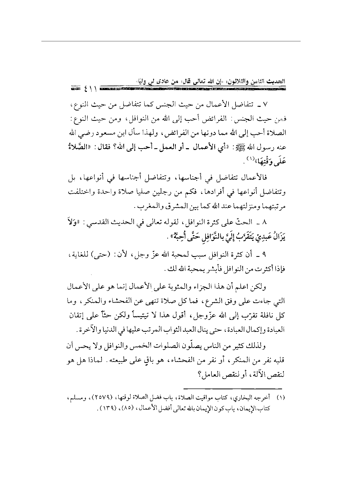 Page 411