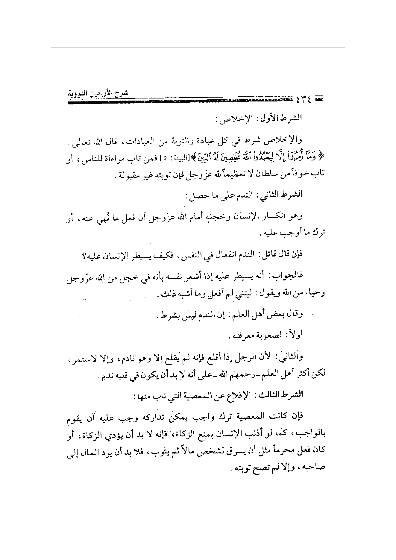 Page 434