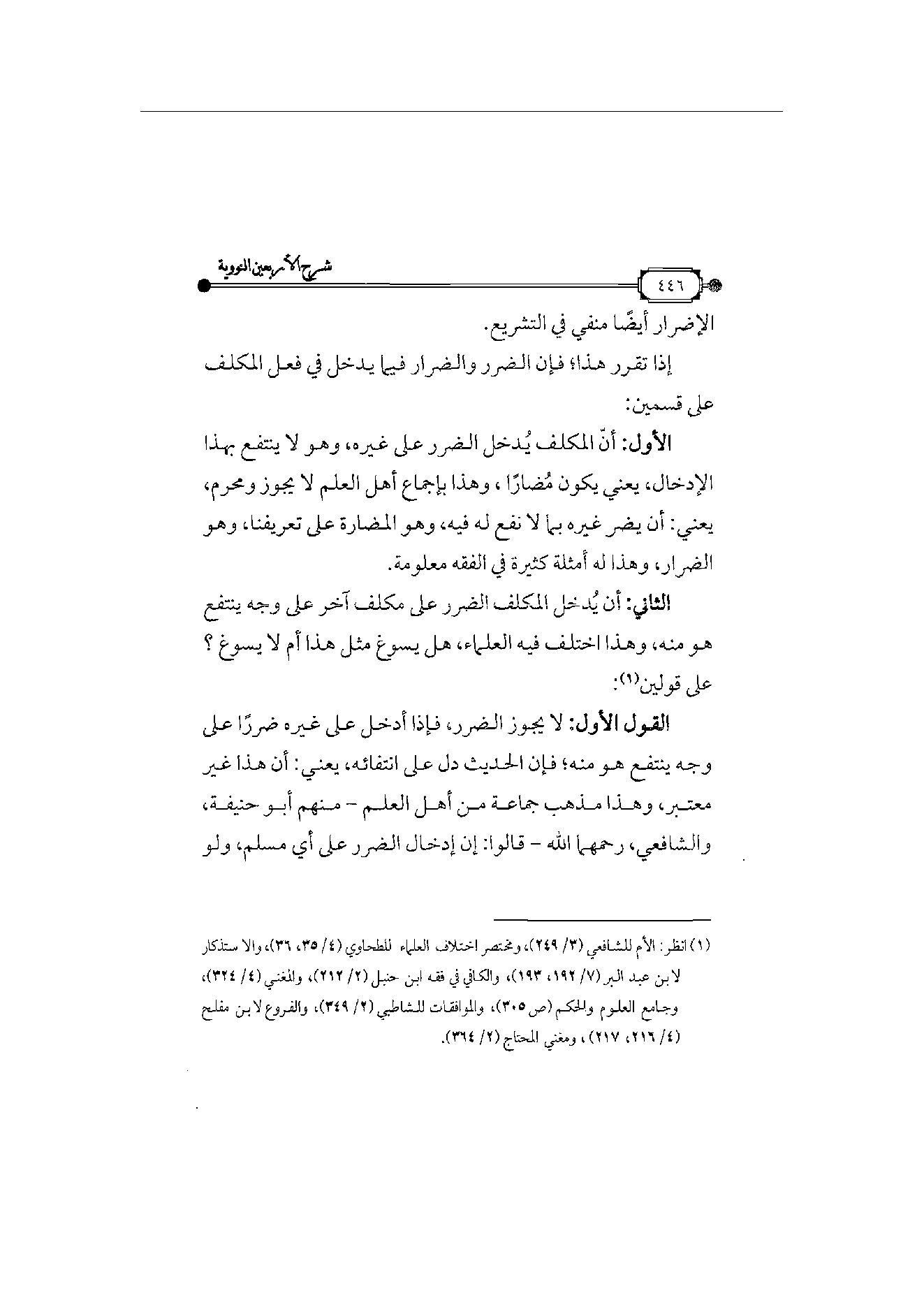 Page 447