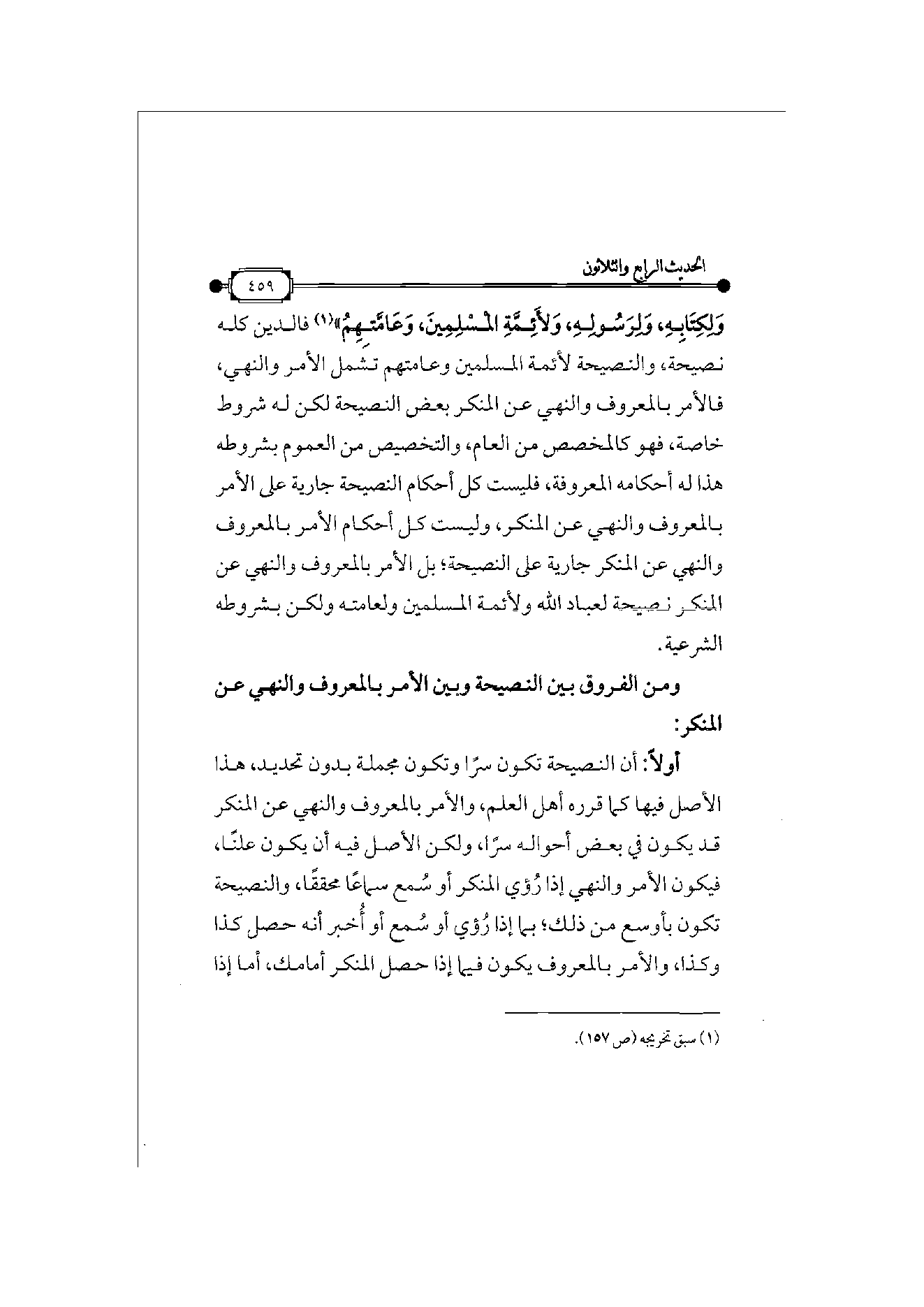 Page 460