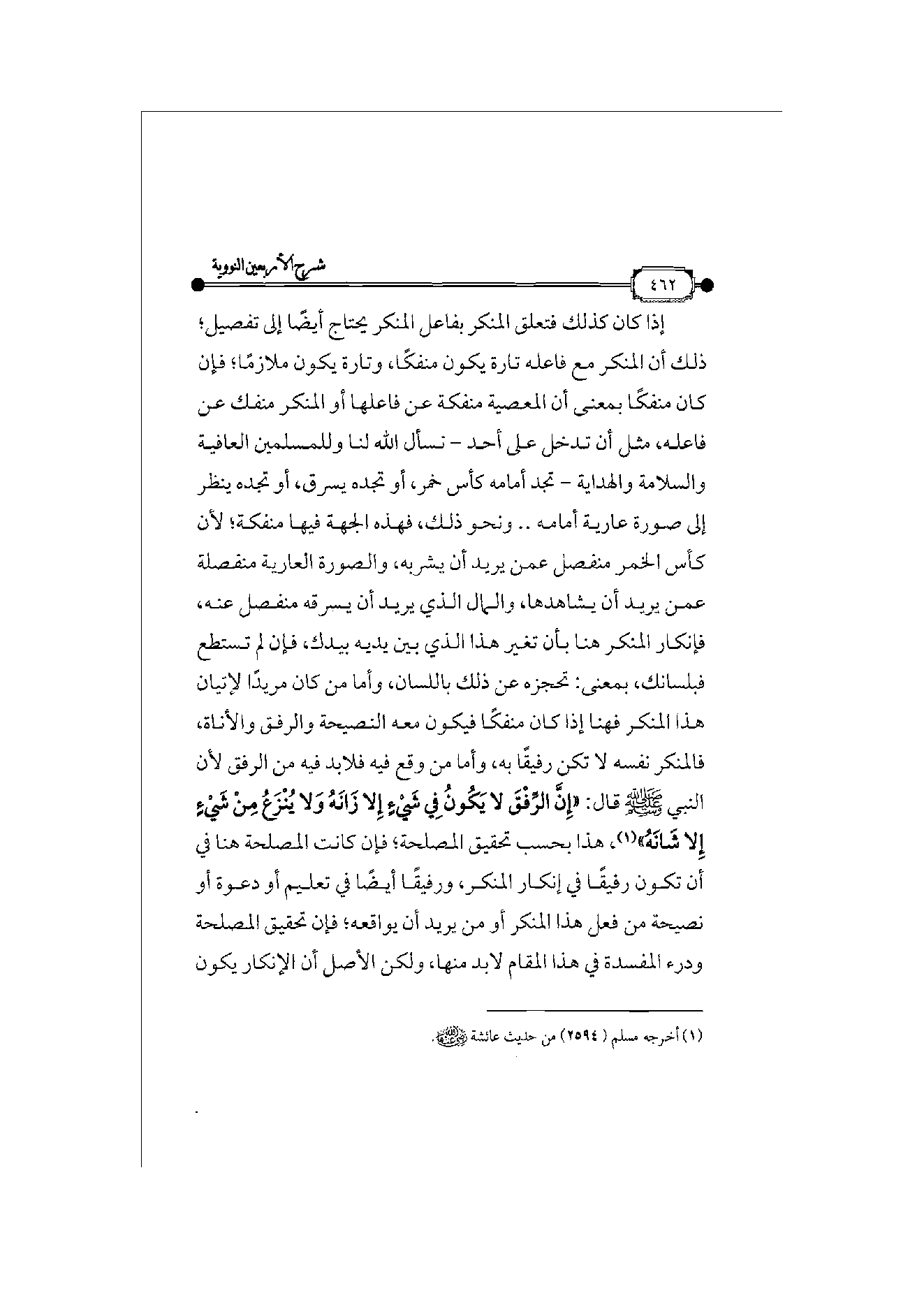 Page 463