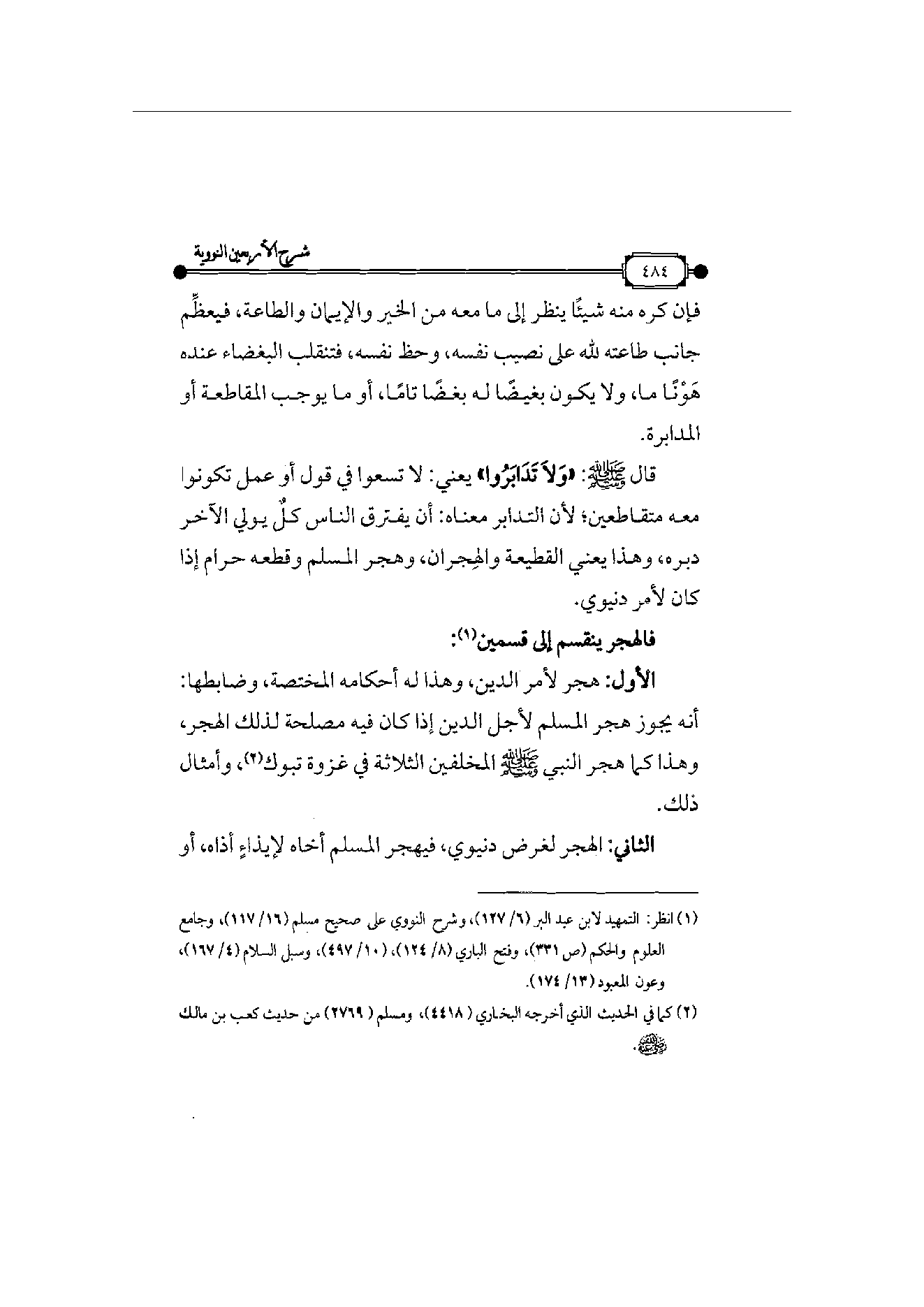 Page 485