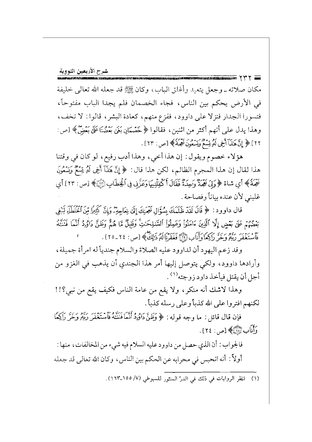 Page 232