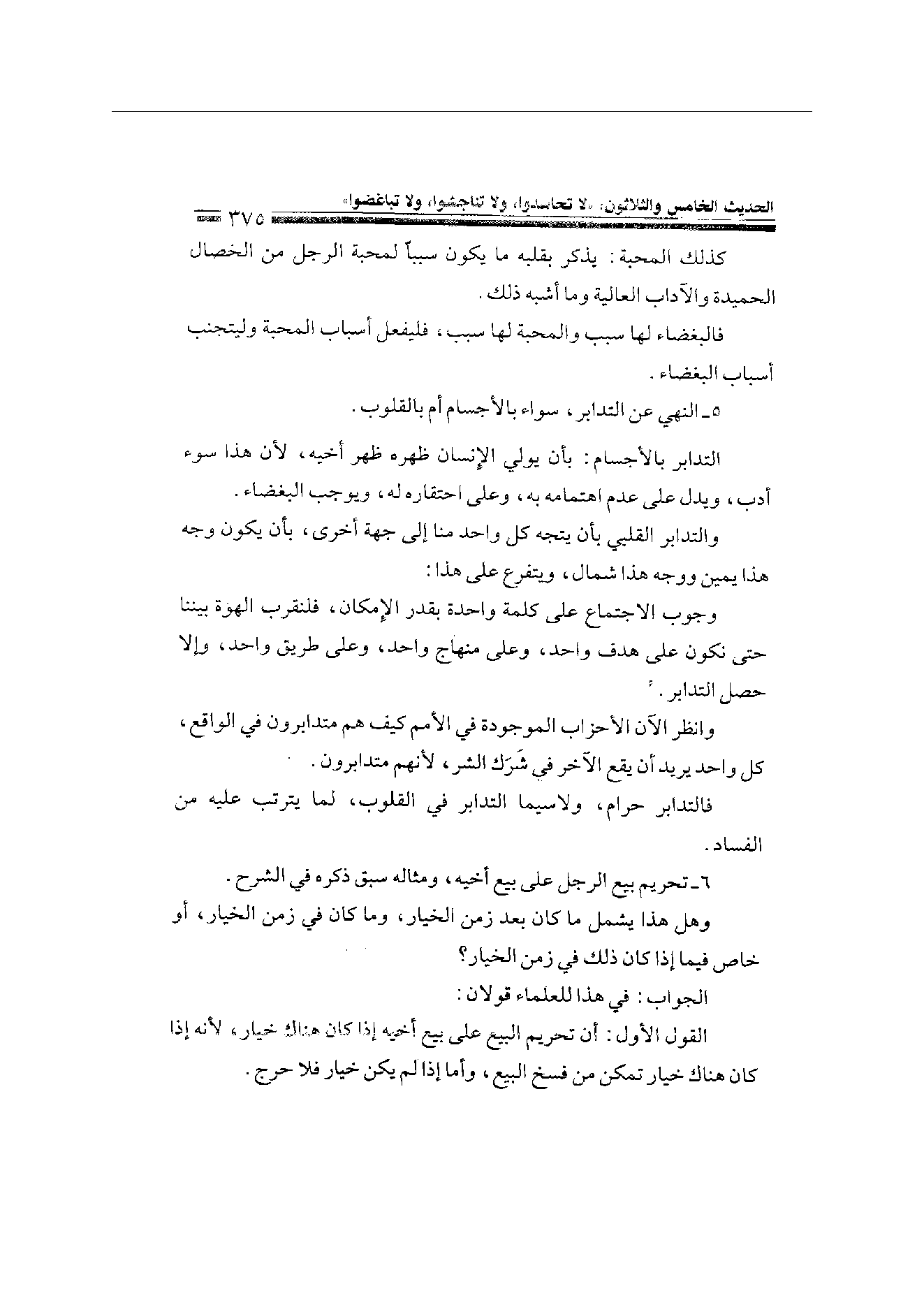 Page 375