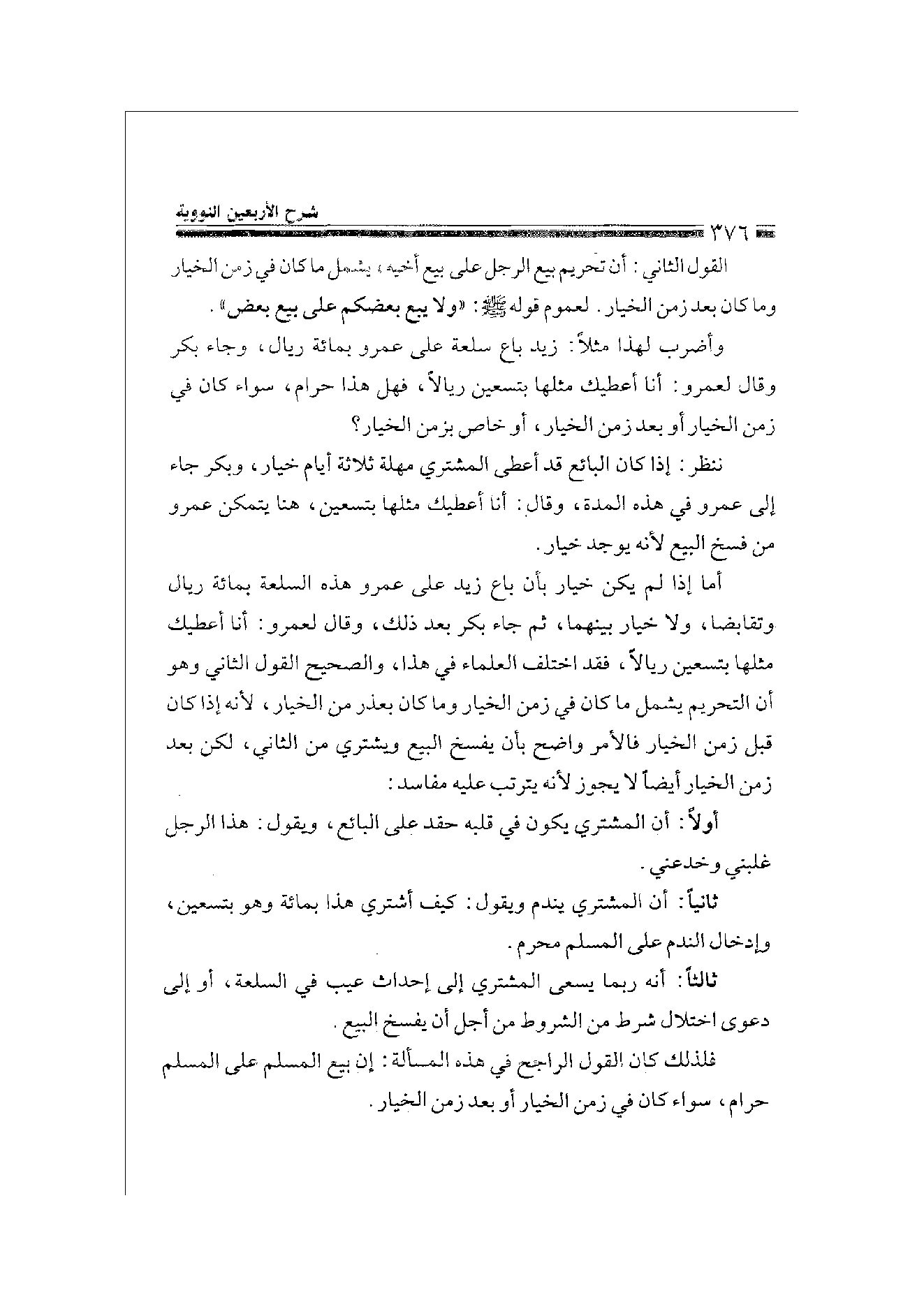 Page 376